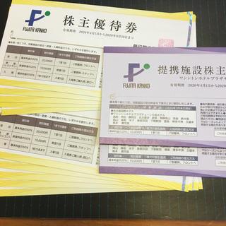 藤田観光 株主優待券10枚 提携施設利用券2枚(宿泊券)
