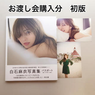 乃木坂46 - 「パスポート 白石麻衣写真集」初版 お渡し会分