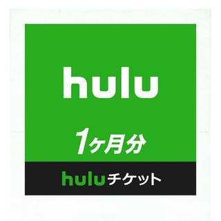 hulu 1ヶ月分 (その他)