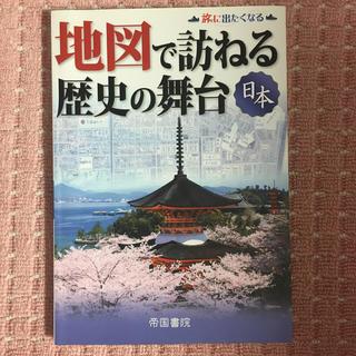 地図で訪ねる歴史の舞台 旅に出たくなる 日本 8版(地図/旅行ガイド)