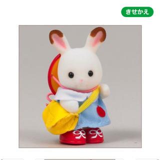 エポック(EPOCH)のシルバニアファミリー 人形のきせかえ 赤ちゃんの通園服(キャラクターグッズ)