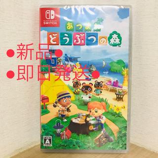 Nintendo Switch - 【新品】あつまれ どうぶつの森 Switch