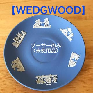 ウェッジウッド(WEDGWOOD)の【WEDGWOOD】ソーサーのみ〈未使用品〉(食器)