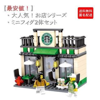 【最安値!即日発送】カフェシリーズ レゴ互換性品