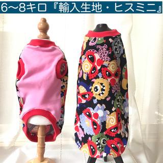 6〜8キロ未満『輸入生地』メルロコ ダックス 犬服(ペット服/アクセサリー)