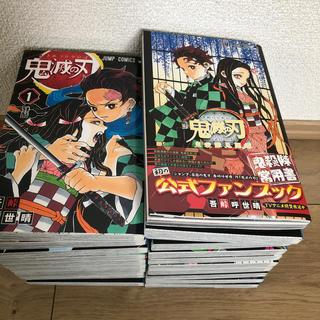鬼滅の刃  全巻セット+公式ファンブック(全巻セット)