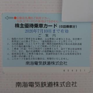 南海電気鉄道 株主優待乗車カード 6回(鉄道乗車券)