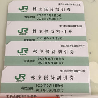 JR東日本株主優待券  4枚セット(鉄道乗車券)