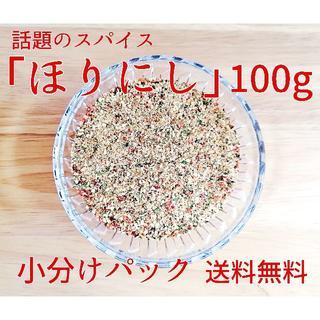 話題のアウトドアスパイス『ほりにし』 100グラム(小分けパック)(調味料)