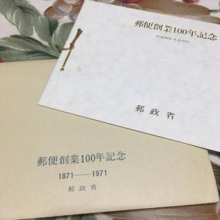 郵便創業100年記念 1871-1971  昭和46年4月20日(使用済み切手/官製はがき)