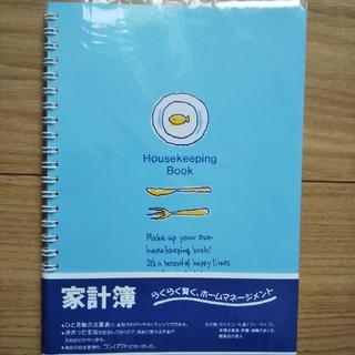 コクヨ(コクヨ)の【値下げ】家計簿 A5 ツインリング 56ページ (カレンダー/スケジュール)