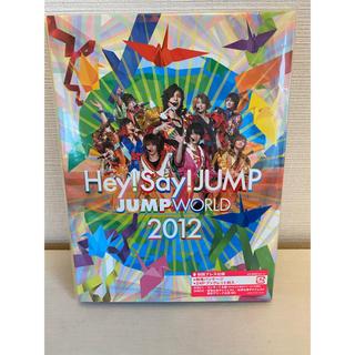 ヘイセイジャンプ(Hey! Say! JUMP)のHey! Say! JUMP JUMP WORLD 2012 初回限定盤(ミュージック)