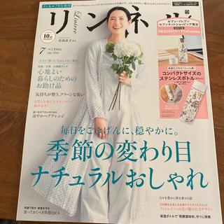タカラジマシャ(宝島社)のリンネル 7月号(ファッション)