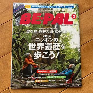 BE-PAL (ビーパル) 2014年 02月号(趣味/スポーツ)