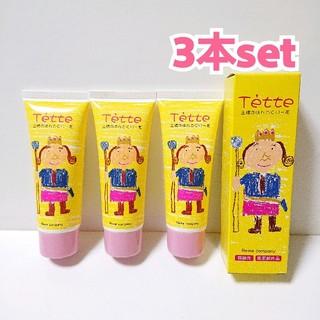 『薬用』Tette(テッテ) 王様のハンドクリーム 3本セット(ハンドクリーム)