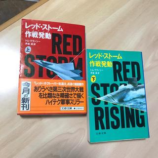 レッドストーム作戦発動 全2冊 トム・クランシー