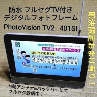 ソフトバンク(Softbank)の防水TV付 デジタルフォトフレーム【PhotoVision TV2 401SI】(フォトフレーム)