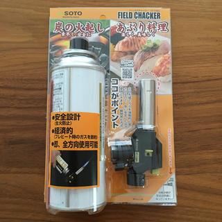 シンフジパートナー(新富士バーナー)のフィールドチャッカー バーベキュー あぶり料理(調理器具)