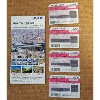 エーエヌエー(ゼンニッポンクウユ)(ANA(全日本空輸))のANA 株主優待 4枚セット 期限2021年5月31日 優待(その他)