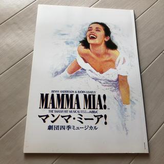 マンマミーア 劇団四季 パンフレット(ミュージカル)