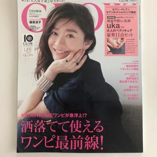 タカラジマシャ(宝島社)のGLOW 7月号 雑誌のみ グロウ(ファッション)