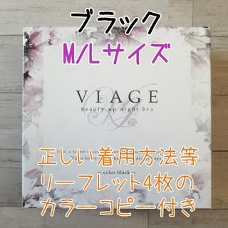 * 新品 VIAGE ナイトブラ M/Lサイズ ブラック *