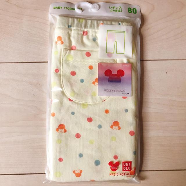 UNIQLO(ユニクロ)のユニクロ レギンス キッズ/ベビー/マタニティのベビー服(~85cm)(パンツ)の商品写真
