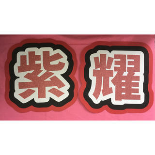 うちわ文字 平野紫耀(その他)