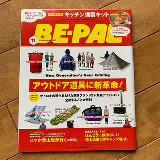 BEーPAL (ビーパル) 2013年 11月号(趣味/スポーツ)
