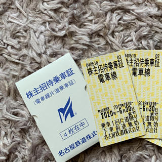 名鉄株主優待乗車証(鉄道乗車券)