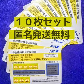 エーエヌエー(ゼンニッポンクウユ)(ANA(全日本空輸))のANA 株主優待券 10枚セット③(航空券)