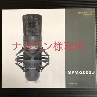 マランツ MPM2000U(マイク)