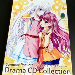サマポケ ドラマCD summer pockets(PCゲームソフト)