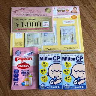 ピジョン(Pigeon)の出産準備に ミルトン ナチュラルサイエンス(哺乳ビン用消毒/衛生ケース)