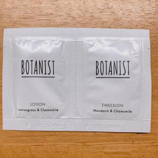 ボタニスト(BOTANIST)のBOTANIST スキンケアサンプル(サンプル/トライアルキット)