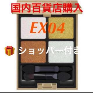 LUNASOL - ★新品未開封★ルナソル アイカラーレーション アイシャドウ  限定  EX04