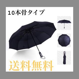 自動開閉 ワンタッチ開閉 折りたたみ傘 メンズ(傘)