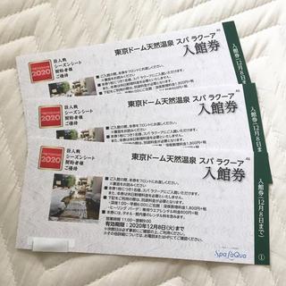 東京ドーム 天然温泉 スパ ラクーア 入館券 3枚 おまけ 割引券5枚(その他)