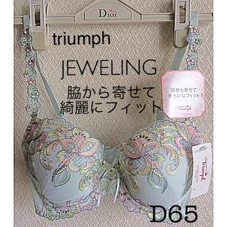 Triumph - 【新品タグ付】triumph/JEWELINGブラD65(定価¥8,030)