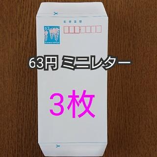 ミニレター 郵便書簡 3枚(使用済み切手/官製はがき)