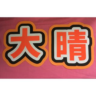 うちわ文字 福本大晴(その他)