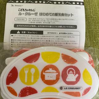 ルクルーゼ(LE CREUSET)のル・クルーゼ 初めての離乳食セット(離乳食器セット)