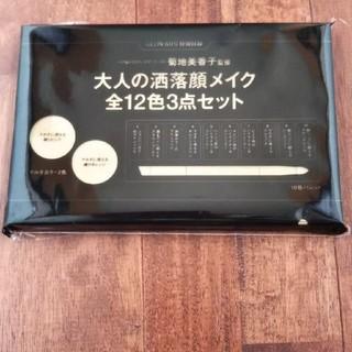 タカラジマシャ(宝島社)のグロウ  付録(コフレ/メイクアップセット)