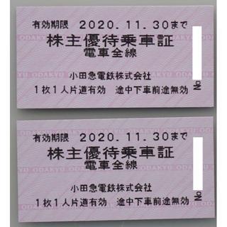 小田急株主優待乗車券(小田急全線切符)2枚セット 11月末まで(鉄道乗車券)