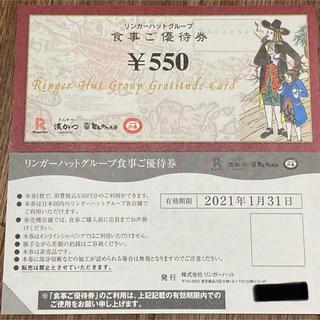 リンガーハット 株主優待券(レストラン/食事券)