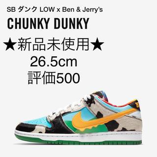 ナイキ(NIKE)の26.5cm NIKE SB DUNK LOW CHUNKY DUNKY(スニーカー)