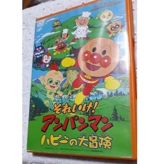 アンパンマン - それいけ!アンパンマン ハピーの大冒険 DVD