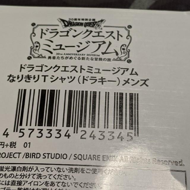 SQUARE ENIX(スクウェアエニックス)のドラゴンクエストミュージアム 限定Tシャツ エンタメ/ホビーのフィギュア(ゲームキャラクター)の商品写真
