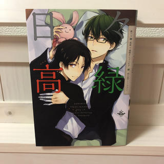 BL漫画 黒子のバスケ同人誌 日々高緑(ボーイズラブ(BL))