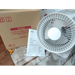 MUJI (無印良品) - 無印 サーキュレーター 低騒音ファン
